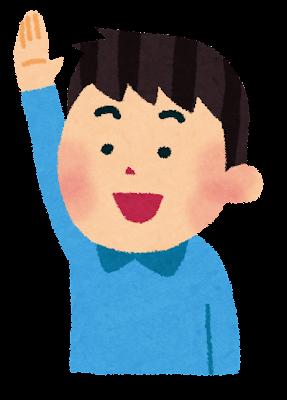 手を上げている男の子のイラスト