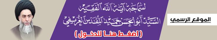 http://www.almoqdsalghorayfi.org/