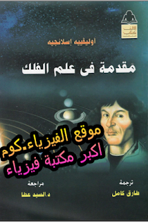 كتاب مقدمة في علم الفلك pdf