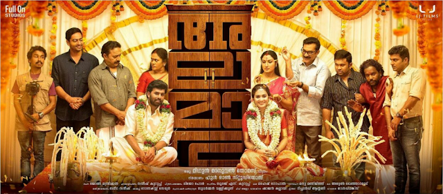 Alamara Malayalam Movie Trailer 2017 | Sunny Wayne | Midhun Manuel Thomas