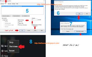 تم حل اصلاح-مشكلة الشاشة السوداء-العالقة-المتجمدة-الداكنة ويندوز 10-حل مشكلة بطء فتح الويندوز