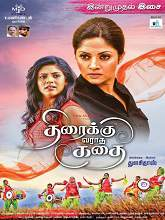 Watch Thiraikku varaadha kadhai (2016) DVDScr Tamil Full Movie Watch Online Free Download