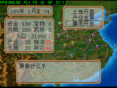 【PS】三國志2霸王的大陸PS復刻加強版