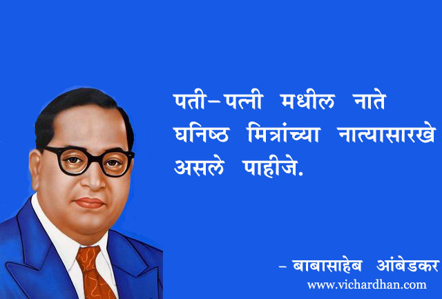 babasaheb ambedkar suvichar in marathi, babasaheb quotes in marathi,