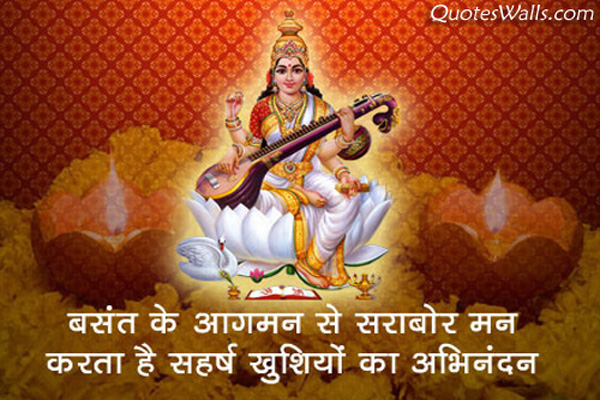 Basant panchami shayari sms wishes pictures quotes greetings basant panchami shayari sms wishes pictures m4hsunfo