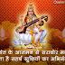 Basant Panchami Shayari Sms Wishes Pictures
