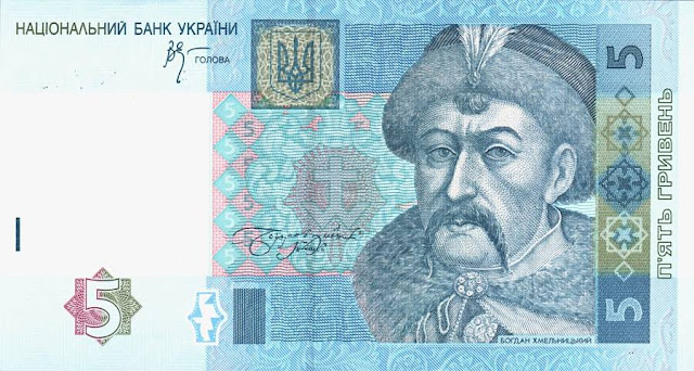 Image Attribute: 5 Hryvnia banknote (Ukraine), 2005, front / Wikimedia Commons