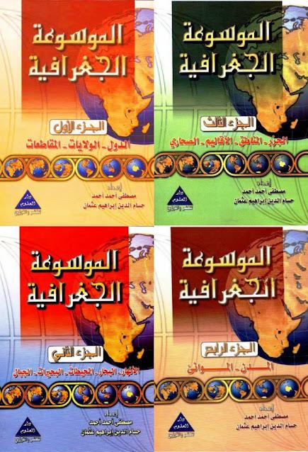 الموسوعة الجغرافية - مصطفى احمد احمد ، حسام الدين ابراهيم عثمان