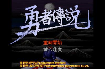 【Dos】勇者傳說+劇情流程攻略,1994年懷舊角色扮演遊戲!