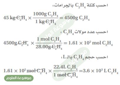 احسب الحجم الذي تشغله كتلة مقدارها Kg 5.4 من غاز الإيثيلين C2H4 في الظروف المعيارية STP