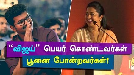 Raadhika Sarathkumar Talk about Vijay on Stage   Annadurai Audio Launch