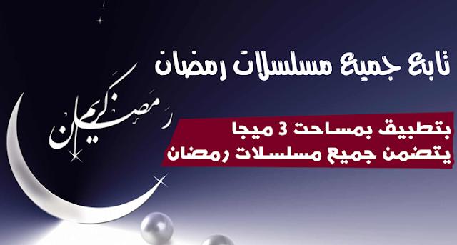 تطبيق بمساحت 3 ميجا يتضمن جميع مسلسلات رمضان للاندرويد