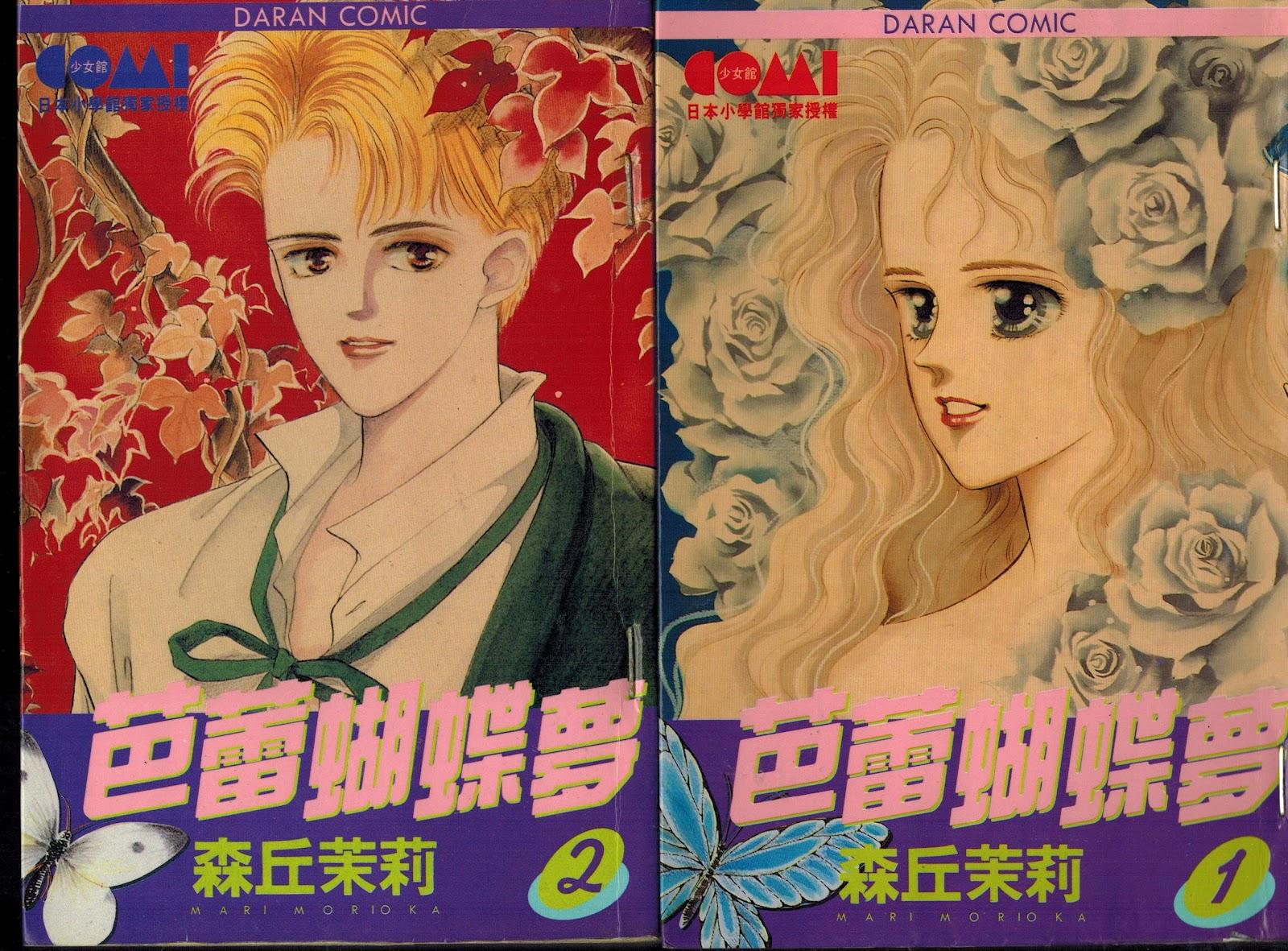 古妮之部屋-kukubookshop.com(二手漫畫店): DD-森丘茉莉 漫畫作品 (MARI MORIO KA)