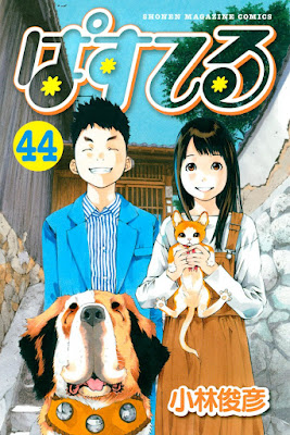 [Manga] ぱすてる 第01-44巻 [Pastel Vol 01-44] Raw Download