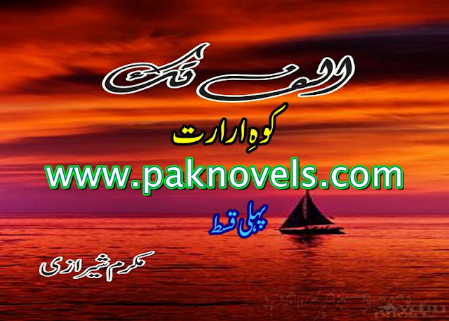 Novel Alf Tak Kohe Ararat 1st Episode by Mukaram Sherazi