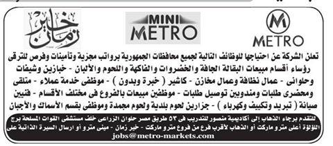 مترو , مينى مترو , خير زمان  تعلن الشركة عن احتياجها للوظائف التالية   لجميع محافظات الجمهورية