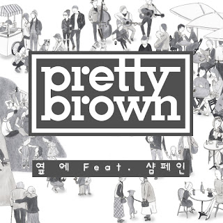 Downlaod Lagu MP3 [Single] Pretty Brown – 옆에