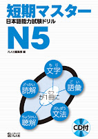 Tanki Master Drill N5  短期マスタードリルN5