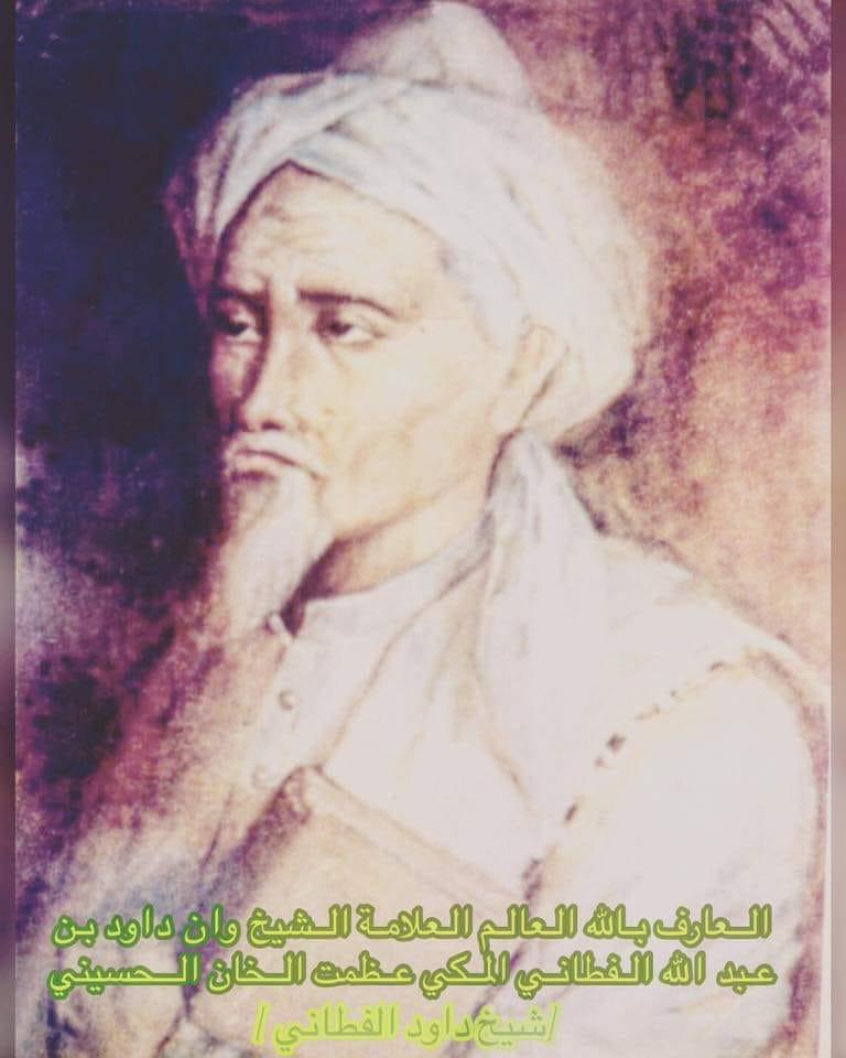 Tobaqat Syafi Iyah Al Allamah Arif Rabbani Bahjah Al Din Syaikh Wan Daud Al Fatoni