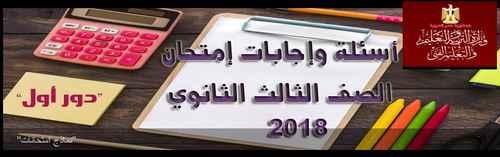 أسئلة امتحانات الثانوية العامة بنماذج الإجابات الدور الأول 2018 جميع المواد علمى وأدبى ( نموذج أ )