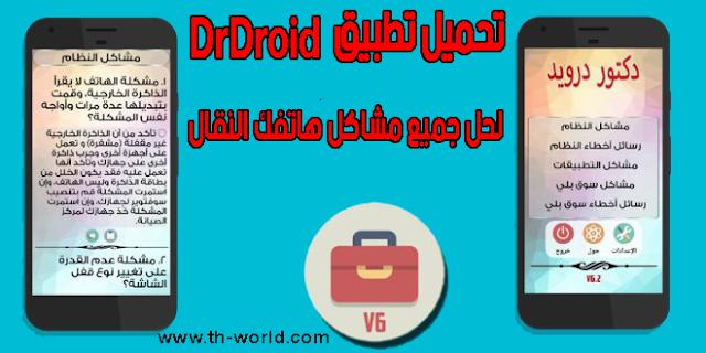 تحميل-تطبيق-DrDroid-لحل-جميع-مشاكل-هاتفك-النقال
