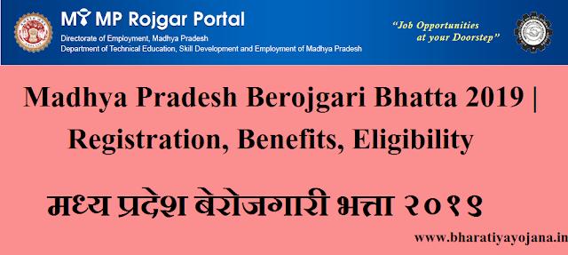 Madhya Pradesh Berojgari Bhatta 2019,Pradhan mantri yojana,mp berojgari bhatta yojana,sarkari yojana,bharatiya yojana