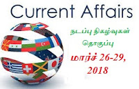 TNPSC Current Affairs March 22-25, 2018 (Tamil) Download as PDF