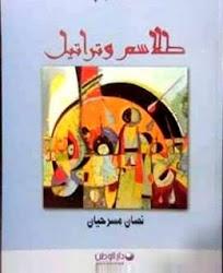 محمد السغروشني يصدر نصين سرحيان في كتاب واحد
