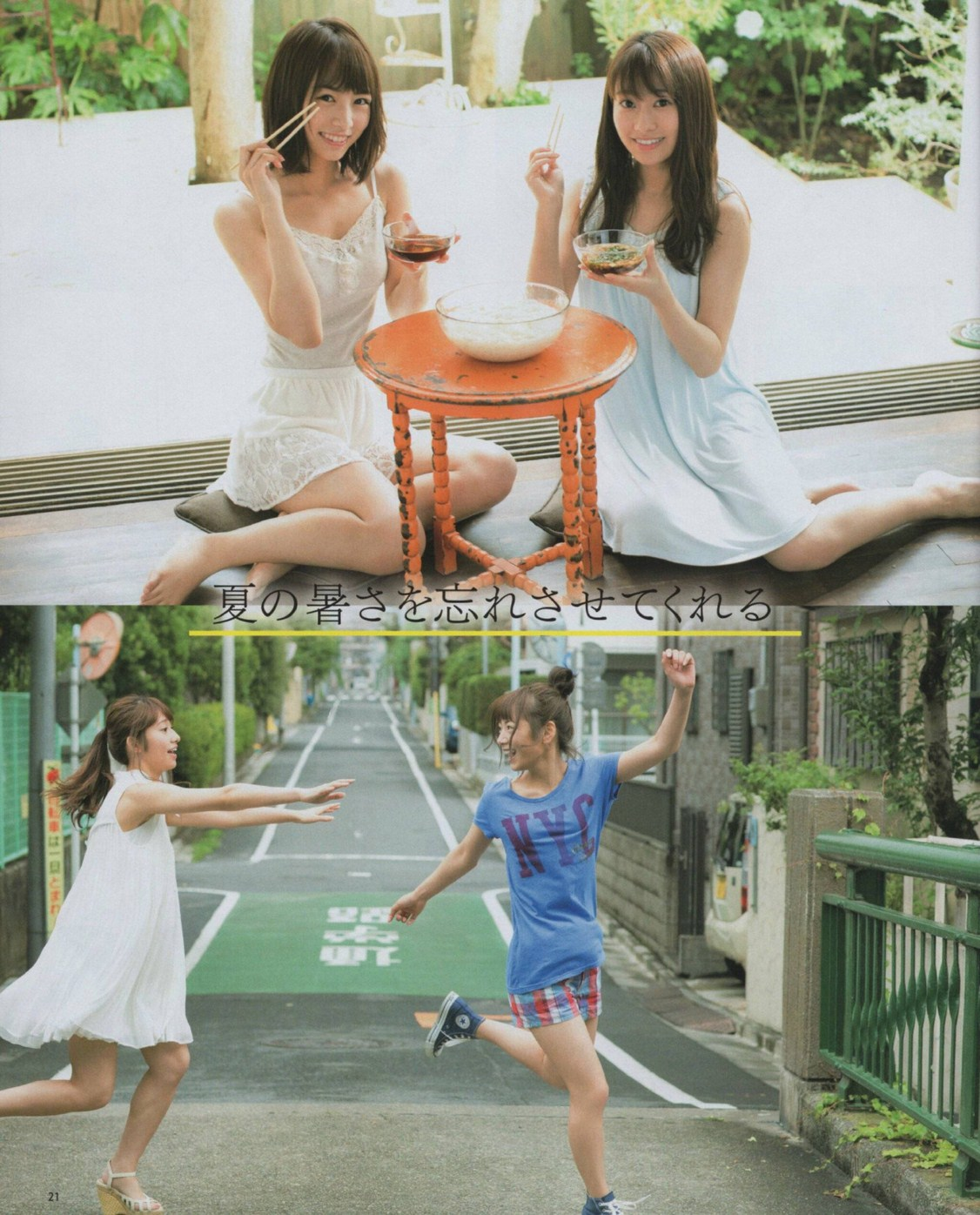 Sakurai Reika 桜井玲香, Kitano Hinako 北野日奈子 Nogizaka46, BOMB Magazine 2016.08 Gravure