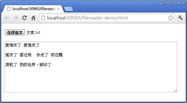 康廷數位: JavaScript 利用FileReader 讀取文字檔