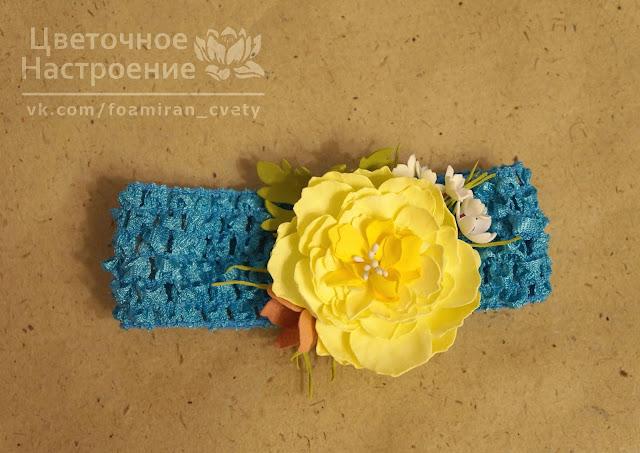 желтая роза из фоамирана