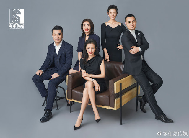 Hesong Entertainment Li Xue Li Bingbing sisters