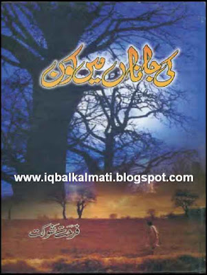 Ki Janan Me Khon Urdu Novel by Farhat Shokat