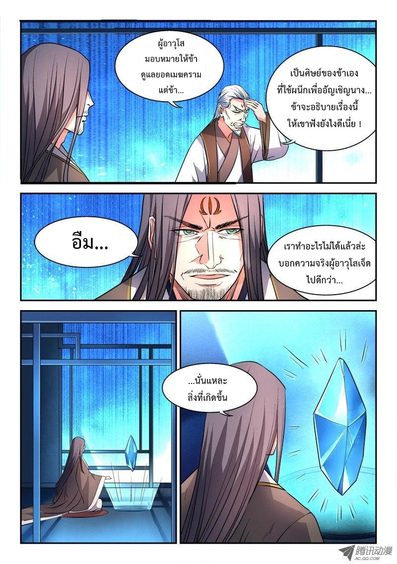 อ่านการ์ตูน Spirit Blade Mountain 49 ภาพที่ 3