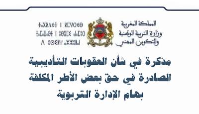 المذكرة 018-16 بتاريخ 10 مارس 2016 في شأن العقوبات التأديبية الصادرة في حق بعض الأطر المكلفة بهام الإدارة التربوية