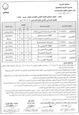 جداول امتحانات اخر العام محافظة الغربية 2019