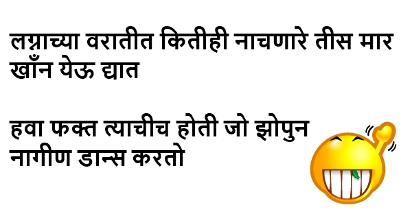 marathi lagna jokes