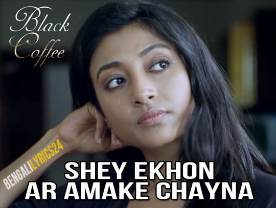 Shey Ekhon Aar - Black Coffee, Anupam Roy, MP3 Song