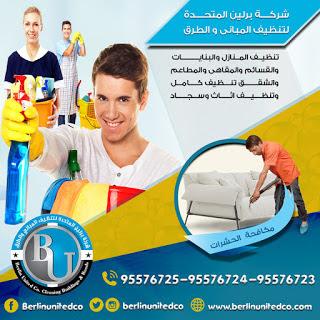 | شركة تنظيف منازل | طرق صديقة للبيئة من تنظيف الزجاج | شركة برلين المتحدة | %25D8%25AA%25D9%2586%25D8%25B8%25D9%258A%25D9%2581%2B%25D8%25A7%25D9%2584%25D8%25B3%25D8%25AC%25D8%25A7%25D8%25AF%2B%25D8%25A8%25D8%25A7%25D9%2584%25D9%2585%25D9%2586%25D8%25A7%25D8%25B2%25D9%2584%25D8%258C%25D8%25AA%25D9%2586%25D8%25B8%25D9%258A%25D9%2581%2B%25D8%25A7%25D9%2584%25D8%25B3%25D8%25AC%25D8%25A7%25D8%25AF%25D8%258C%25D9%2588%25D8%25AA%25D9%2588%25D8%25B8%25D9%258A%25D9%2581%2B%25D8%25A7%25D9%2584%25D8%25B9%25D9%2585%25D8%25A7%25D9%2584%25D8%25A9%2B%25D8%25A8%25D8%25A7%25D9%2584%25D9%2583%25D9%2588%25D9%258A%25D8%25AA%25D8%258C%25D8%25AA%25D9%2586%25D8%25B8%25D9%258A%25D9%2581%2B%25D8%25A7%25D9%2584%25D8%25B3%25D8%25AC%25D8%25A7%25D8%25AF%2B%25D8%25A8%25D8%25A7%25D9%2584%25D9%2583%25D9%2588%25D9%258A%25D8%25AA%25D8%258C%25D8%25B3%25D8%25AC%25D8%25A7%25D8%25AF%25D8%25A9%2B%25D8%25AC%25D8%25AF%25D9%258A%25D8%25AF%25D8%25A9%25D8%258C%25D8%25A7%25D9%2584%25D9%2585%25D8%25AC%25D9%2581%25D9%2581%25D8%25A7%25D8%25AA%2B%25D8%25A7%25D9%2584%25D9%2583%25D9%2587%25D8%25B1%25D8%25A8%25D8%25A7%25D8%25A6%25D9%258A%25D8%25A9%25D8%258C%25D8%25AA%25D9%2586%25D8%25B8%25D9%258A%25D9%2581%2B%25D8%25A7%25D9%2584%25D9%2585%25D9%2586%25D8%25A7%25D8%25B2%25D9%2584