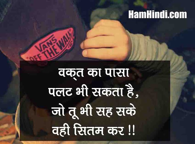 Whatsapp Attitude Status In Hindi 100 Best Attitude