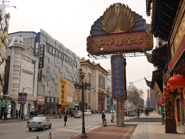 sign for the Huihualou Jewelry Store (薈華楼金店) and Huihualou Business Hotel in Shenyang