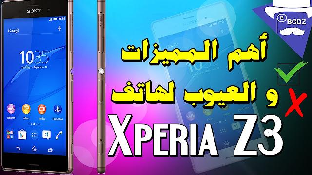 أهم المميزات و العيوب لهاتف Xperia Z3