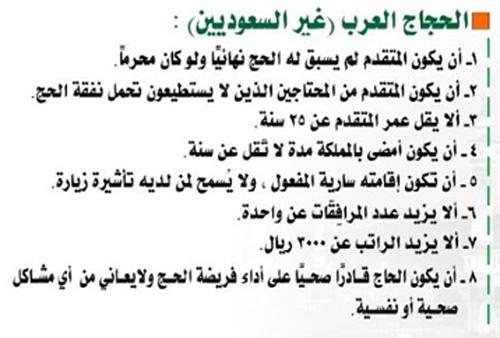 فرصة الحج مجانا جمعية عثيمين 12.jpg