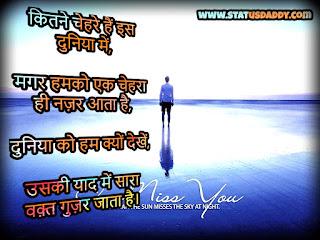 i, Miss, You, Shayari, in, Hindi ,with,shayari