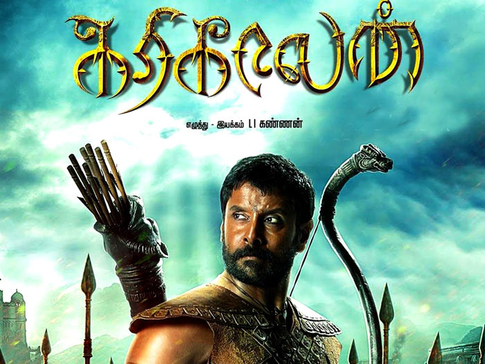 Upcoming Tamil Movies 2016 & 2017 List: New Tamil Movies Release Date ...
