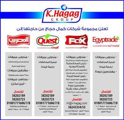فرص عمل فى مجموعة شركات كمال حجاج منشور فى الأهرام 26/2/2014