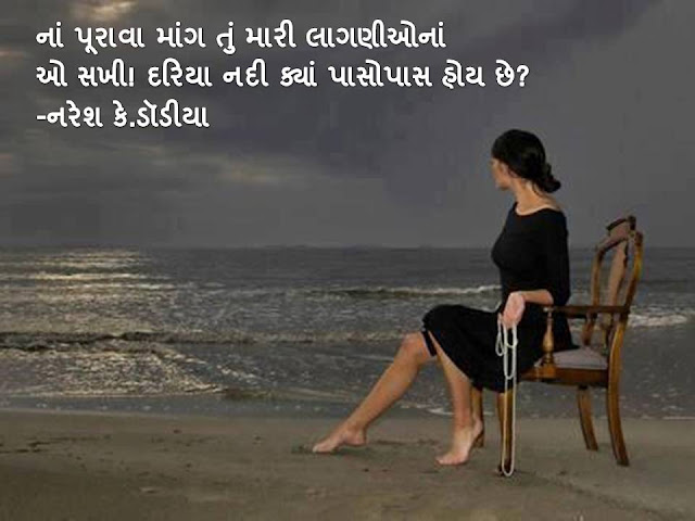 Na Purava Mang Tu Sher By Naresh K. Dodia