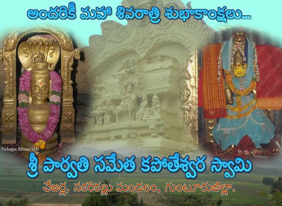 Cheesala Sri Kathiswara Swami Temple