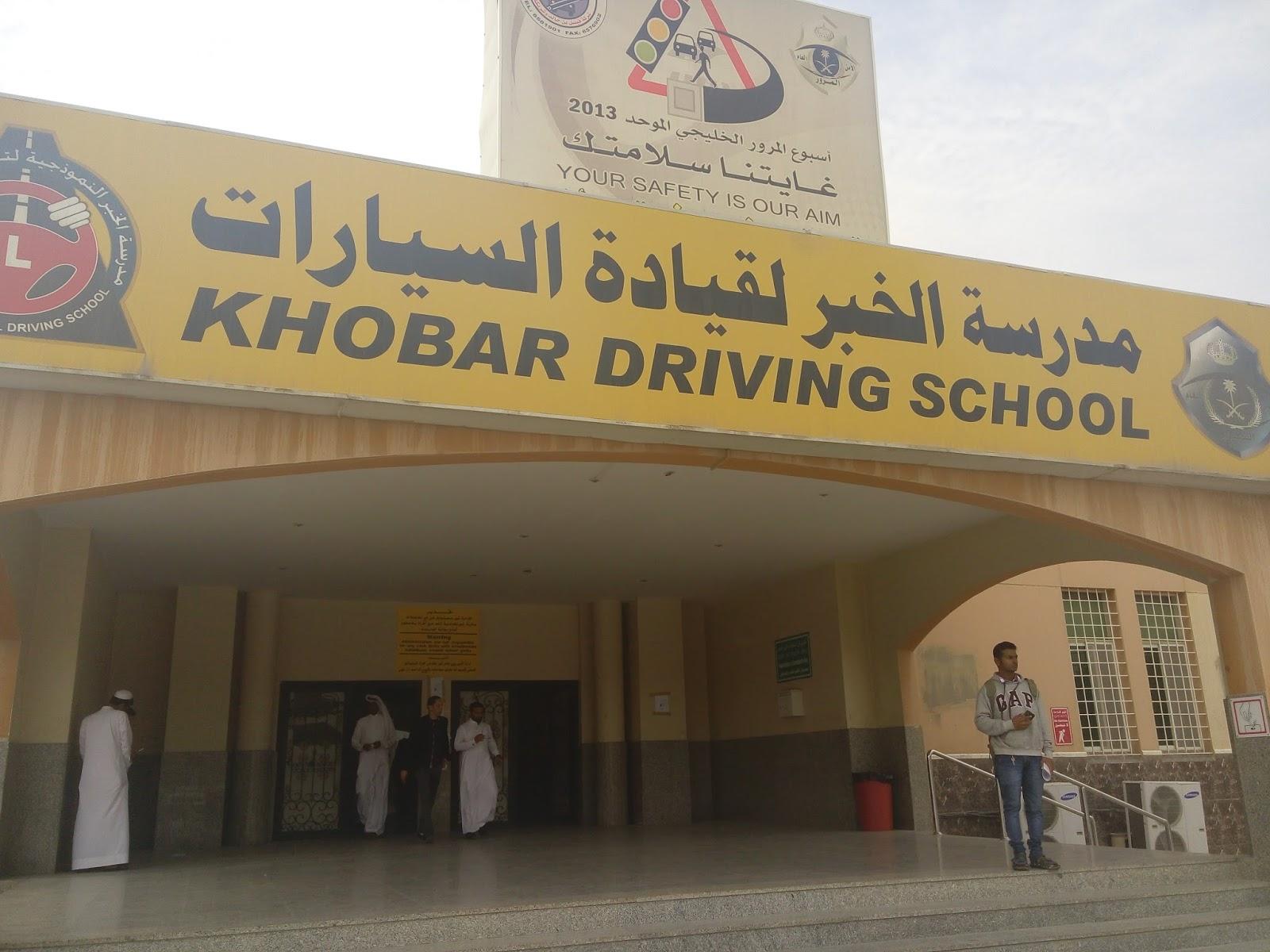 Al Khobar News Driving School in Khobar KSA
