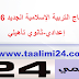 منهاج التربية الإسلامية الجديد 2016 إعدادي-ثانوي تأهيلي